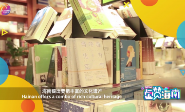 Hainan-A City of Books: Bookstore by the Sea
