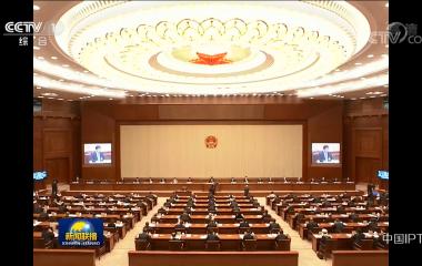 十三届全国人大常委会第十七次会议在京闭幕