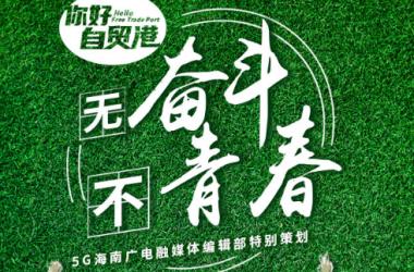 云周刊《你好自贸港》:无奋斗不青春