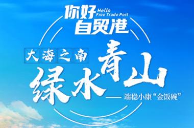 云周刊《你好自贸港》:大海之南 绿水青山