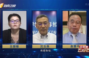 """自贸港""""云""""对话(30):跨境服务贸易赋能更高水平对外开放"""