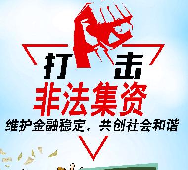 打击非法集资宣传海报(二)