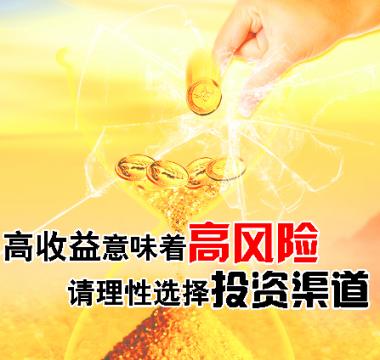 打击非法集资宣传海报(三)