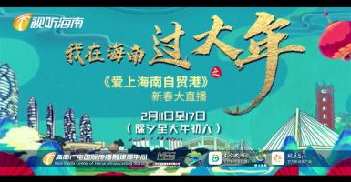 我在海南过大年之《爱上海南自贸港》新春大直播