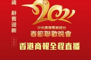 境外媒体高度关注中国春晚 海外影响力持续提升