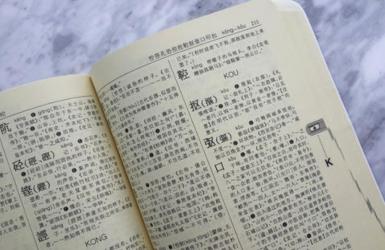 推广使用国家通用语言文字 铸牢中华民族共同体意识