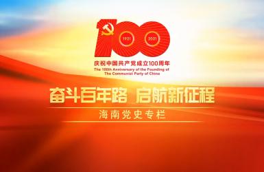 海南党史百件大事|海南文明生态村建设