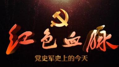 红色血脉——党史军史上的今天 9月16日 红25军与西北红军胜利会师