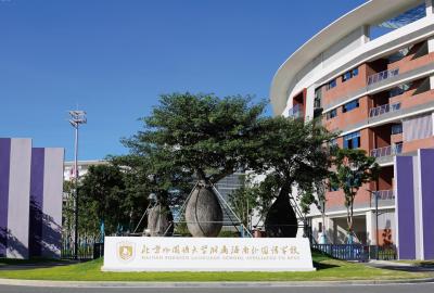 名校海南 云游校园直播第一站:北京外国语大学附属海南外国语学校