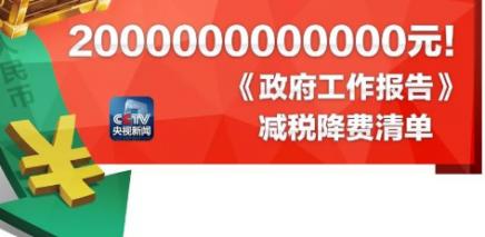 2000000000000元,降降降!