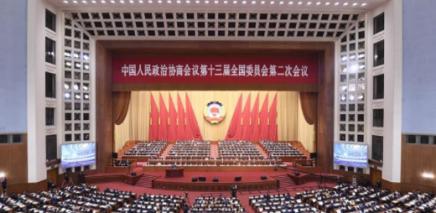 全国政协十三届二次会议举行第三次全体会议 汪洋出席会议