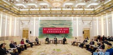 台湾代表团全体会议向媒体开放