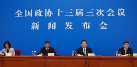 全国政协十三届三次会议举行新闻发布会 政协大会定于5月21日下午3时开幕