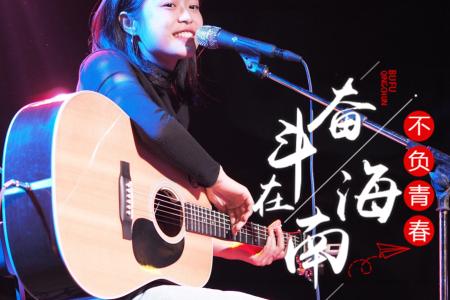 奋斗在海南 不负青春 | 陈思镝:与民宿一同筑起的音乐梦