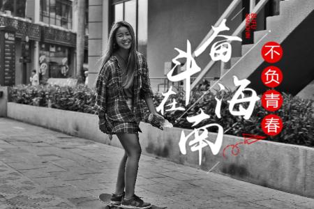 奋斗在海南 不负青春丨石子熠:从热爱到事业 滑板少女熠熠发光