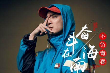 奋斗在海南 不负青春丨Miki蔡亮:积极向上不甘平庸 这就是街舞