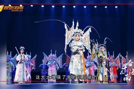 """奮斗在海南 不負青春丨林芳:""""新生代""""演員的瓊劇夢"""