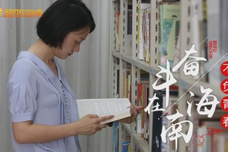 奋斗在海南 不负青春丨李乐:愿做统计螺丝钉 甘为事业献青春