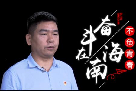 奋斗在海南 不负青春 | 陈红军:我想利用党的好政策为农村做点事
