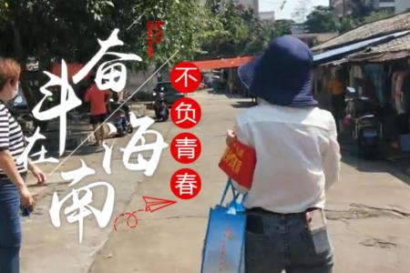 奋斗在海南 不负青春 | 王江丽:我是社区防控责任人