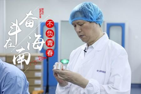 奋斗在海南·不负青春丨刘文民:立志开发老百姓用得上、用得好、用得起、质量好的药