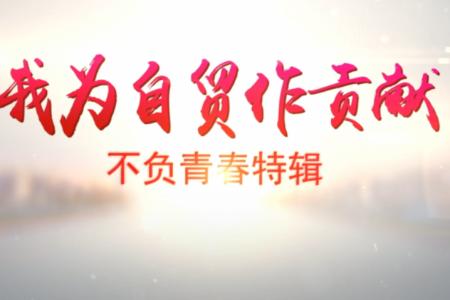 《奋斗在海南 不负青春》国庆假期特辑