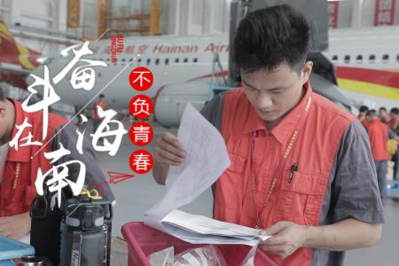 奋斗在海南 不负青春丨陈志恒:零差错、无偏离 保障航班的安全运行
