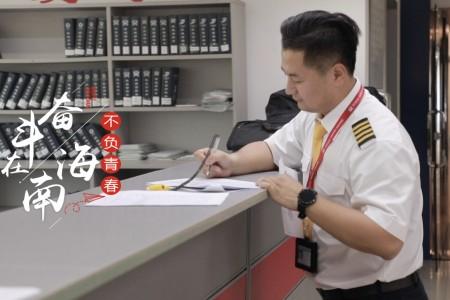 奋斗在海南 不负青春丨湛洪涛:安全底线不容触碰 坚持做一名手册飞行员
