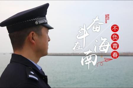 奋斗在海南 不负青春丨王烨:用奉献和坚守 筑起抗击疫情的铜墙铁壁