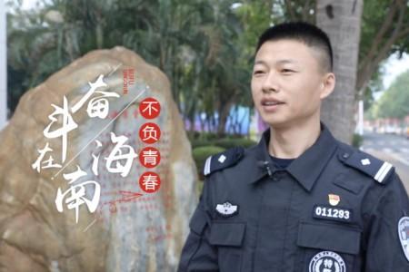 奋斗在海南 不负青春丨张庆福:热血铸剑 丹心卫民