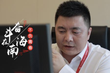 奋斗在海南·不负青春|刘涛:搭建好海南与世界联通的空中桥梁