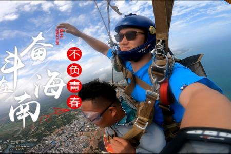 """奋斗在海南 不负青春丨陈志清:我的青春 海南""""蓝"""""""