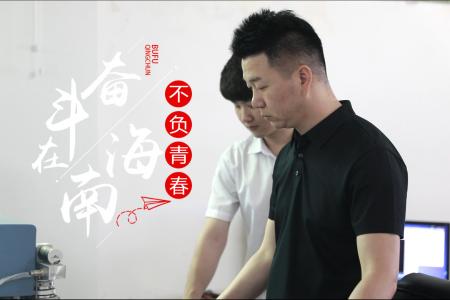 奋斗在海南 不负青春丨王秋强:投身新型包装材料研发,助力自贸港建设