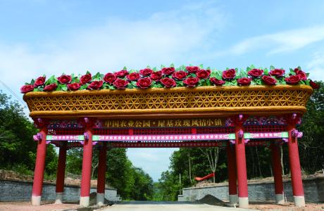 中国农业公园·屋基玫瑰风情小镇