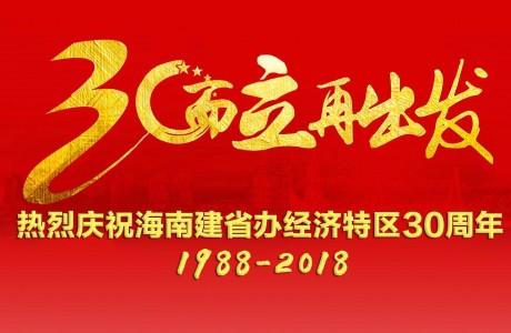 熱烈慶祝海南建省辦經濟特區30周年