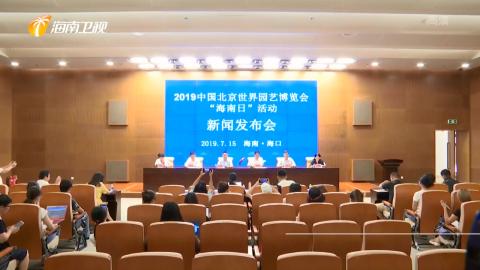 """2019中国北京世界园艺博览会""""海南日""""活动将于7月21日至23?#31449;?#21150;"""