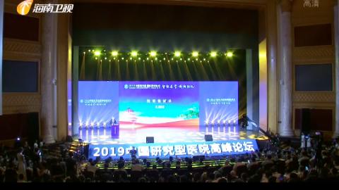 2019中国研究型医院高峰论坛在海口举行 陈元 沈晓明出席并致辞