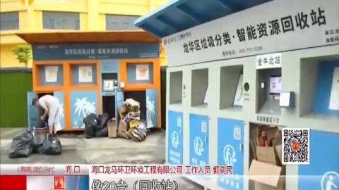 海口垃圾分類:建400個資源回收服務點 方便居民就近交投出售