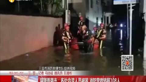 强降雨袭击:多处内涝人员被困 消防营救转移108人