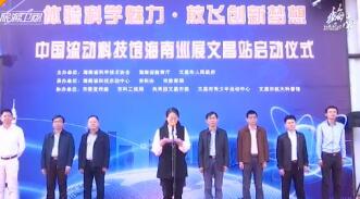中国流动科技馆海南巡展文昌站启动