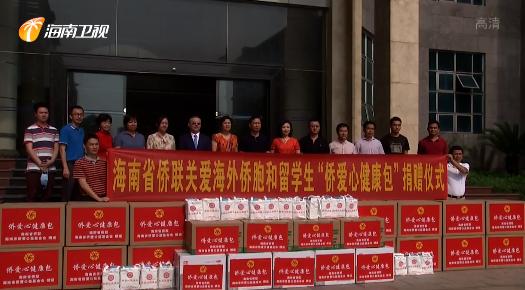 海南已向18个国家海外乡亲捐赠39.3万只口罩 30万只手套