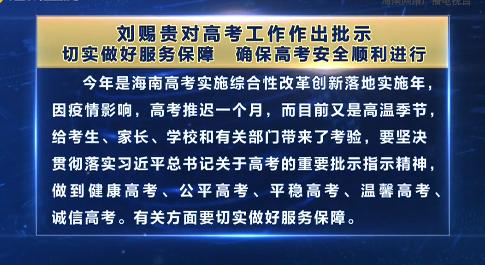 刘赐贵对高考工作作出批示:切实做好服务保障 确保高考安全顺利进行