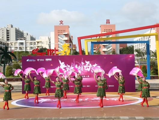 15号:海南网络广播电视台 舞动新海南——海南IPTV首届广场舞大赛