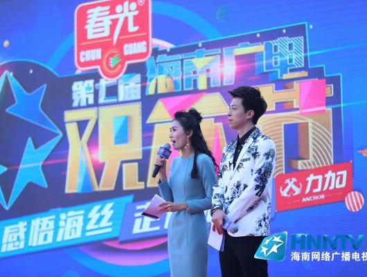 第七届海南广电观众节开幕 七项主体活动丰富多彩