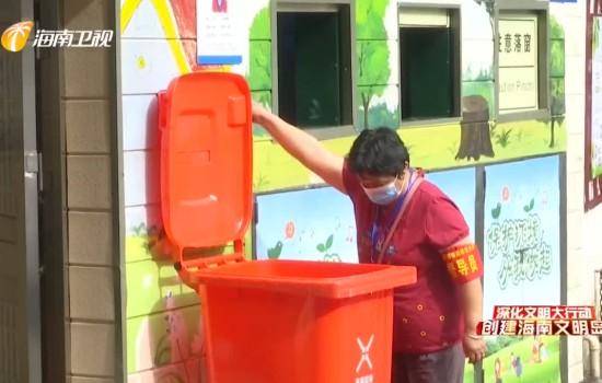 深化文明大行动 创建海南文明岛 海口: 垃圾分类引领文明生活新风尚