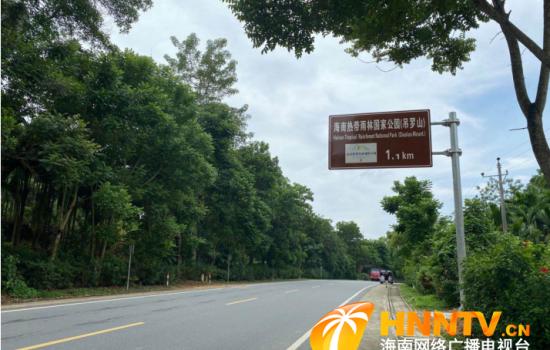 保亭县全面完成海南热带雨林国家公园道路指引牌建设任务
