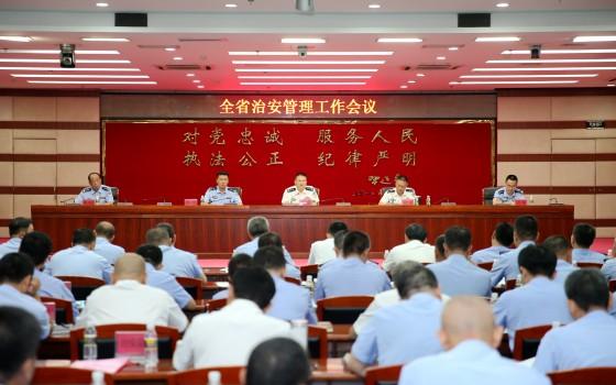 全省公安機關治安管理工作會議召開
