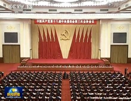 人民日報評論員:新時代改革再出發的重要里程碑——寫在黨的十八屆三中全會召開五周年之際