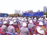 集中开工项目100个 集中签约项目41个 海南自由贸易试验区建设项目(第一批)集中开工和签约 刘赐贵宣布开工 沈晓明讲话