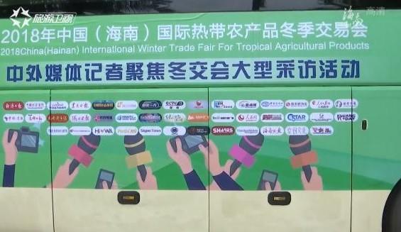 2018年海南冬交会:中外媒体深入采风推介海南特色农业